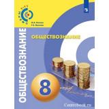 Котова О.А. Обществознание 8 класс Учебник (Сферы)