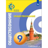 Котова О.А. Обществознание 9 класс Учебник (Сферы)