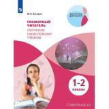 Антошин М.К. Грамотный читатель 1-2 классы Обучение смысловому чтению