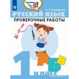 Бондаренко А.А. Русский язык 1класс Проверочные работы