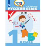 Бондаренко А.А. Русский язык 1 класс Тесты