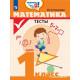 Глаголева Ю.И. Математика 1 класс Тесты