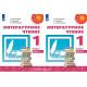 Климанова Л.Ф. Литературное чтение 1 класс Учебник в 2-х частях (Перспектива)
