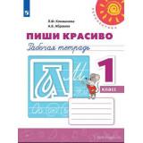 Климанова Л.Ф. Пиши красиво 1 класс Рабочая тетрадь (Перспектива)