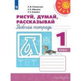 Климанова Л.Ф. Рисуй, думай, рассказывай 1 класс Рабочая тетрадь (Перспектива)