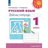 Климанова Л.Ф. Русский язык 1 класс Рабочая тетрадь (Перспектива)