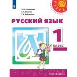 Климанова Л.Ф. Русский язык 1 класс Учебник (Перспектива)