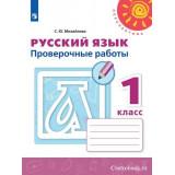 Михайлова С.Ю. Русский язык 1 класс Проверочные работы (Перспектива)