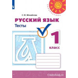 Михайлова С.Ю. Русский язык 1 класс Тесты (Перспектива)