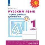Михайлова С.Ю. Русский язык 1 класс Тетрадь учебных достижений (Перспектива)