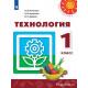 Роговцева Н.И. Технология 1 класс Учебник (Перспектива)