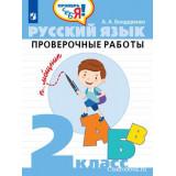 Бондаренко А.А. Русский язык 2класс Проверочные работы