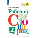 Бондаренко А.А. Рабочий словарик 2 класс