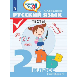 Русский язык 2 класс Тесты. Бондаренко А.А.