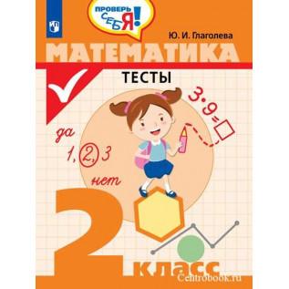 Математика 2 класс Тесты. Глаголева Ю.И.