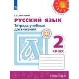 Михайлова С.Ю. Русский язык 2 класс Тетрадь учебных достижений (Перспектива)