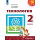 Роговцева Н.И. Технология 2 класс Учебник (Перспектива)