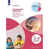 Антошин М.К. Грамотный читатель 3-4 классы Обучение смысловому чтению