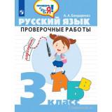 Бондаренко А.А. Русский язык 3класс Проверочные работы (Перспектива)