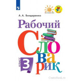 Бондаренко А.А. Рабочий словарик 3 класс
