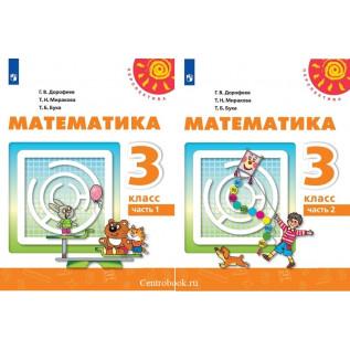 Математика 3 класс. Учебник в 2-х частях Дорофеев Г.В., Миракова Т.Н., Бука Т.Б.