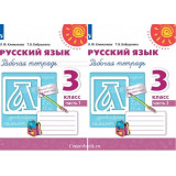 Климанова Л.Ф.Русский язык 3 класс Рабочая тетрадь в 2-х частях (Перспектива)