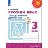 Михайлова С.Ю. Русский язык 3 класс Тетрадь учебных достижений (Перспектива)