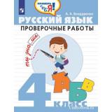 Бондаренко А.А. Русский язык 4класс Проверочные работы (Перспектива)