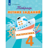 Федоскина О.В. Математика 4 класс Тетрадь летних заданий