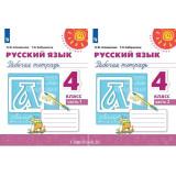 Климанова Л.Ф.Русский язык 4 класс Рабочая тетрадь в 2-х частях (Перспектива)