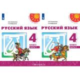 Климанова Л.Ф.Русский язык 4 класс Учебник в 2-х частях (Перспектива)