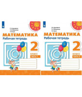 Дорофеев Математика 2 класс Рабочая тетрадь