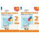 Дорофеев Г.В. Математика 2класс Рабочая тетрадь в 2-х частях (Перспектива)