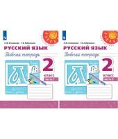 Климанова Русский язык 2 класс Рабочая тетрадь