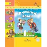 Климанова Л.Ф. Русский язык 1 класс Учебник ФГОС (Перспектива)