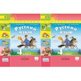 Климанова Л.Ф.Русский язык 4 класс Учебник в 2-х частях ФГОС (Перспектива)