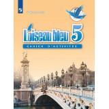 Береговская Э.М. Французский язык 5 класс Рабочая тетрадь (Синяя птица)