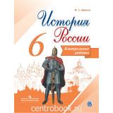 Артасов И.А.История России 6 класс.Контрольные работы