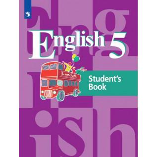 Английский язык 5 класс Учебник. Кузовлев В.П., Лапа Н.М., Костина И.П. и др.