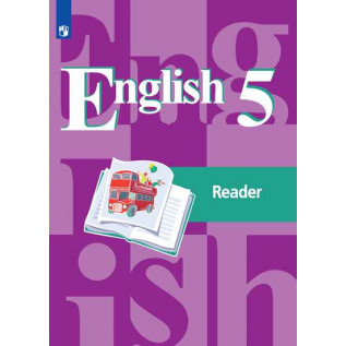 Английский язык 5 класс. Книга для чтения Кузовлев В.П., Лапа Н. М., Перегудова Э. Ш. и др.