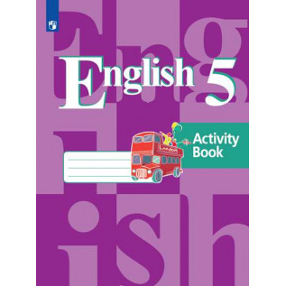 Английский язык 5 класс Рабочая тетрадь Кузовлев В.П., Лапа Н. М., Костина И. П. и др.