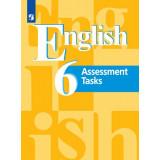 Кузовлев В.П. Английский язык 6 класс Контрольные задания