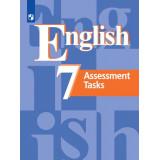 Кузовлев В.П. Английский язык 7 класс Контрольные задания