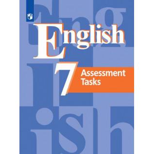 Английский язык 7 класс. Контрольные задания Кузовлев В.П., Симкин В.Н., Лапа Н.М.