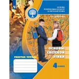 Шемшурина А.И. Основы религиозных культур и светской этики 4 класс. Основы светской этикиРабочая тетрадь