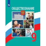 Боголюбов Л.Н. Обществознание 9класс Учебник