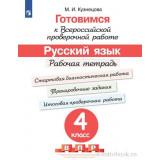 Кузнецова М. И. Готовимся к ВПР Русский язык 4 класс Рабочая тетрадь