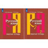 Рыбченкова Л.М. Русский язык 7 класс Рабочая тетрадь в 2-х частях