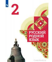 Александрова Русский родной язык 2 класс