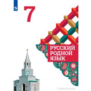 Русский родной язык 7 класс Александрова О.М.,Вербицкая Л. А., Богданов С. И. и др.